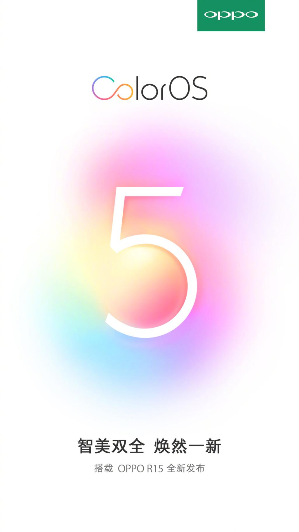 OPPO R15系统体验:智美双全的ColorOS 5.0越用越懂你 - 热点资讯 好物资讯 第1张