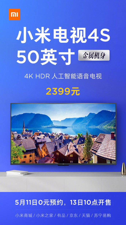 小米电视 4S 50 英寸今日发布: 金属机身,售价2399元 - 热点资讯 好物资讯 第1张