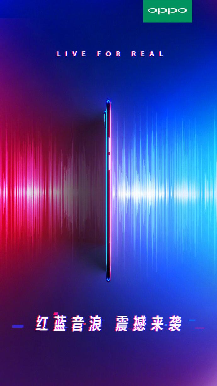 OPPO官微曝光新产品形态,或将推红蓝手机 - 热点资讯 好物资讯 第2张