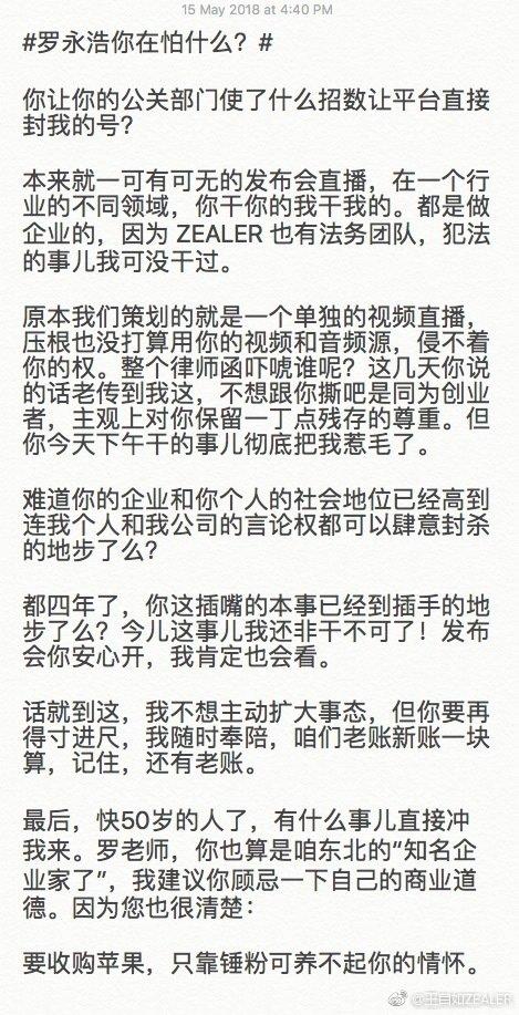 锤子科技鸟巢发布会前夕,王自如发长文向罗永浩发难 - 热点资讯 好物资讯 第1张
