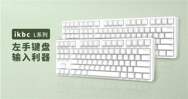 左撇子用户福音:ikbc 左手机械键盘全新上市 449元起 - 热点资讯 好物资讯 第1张