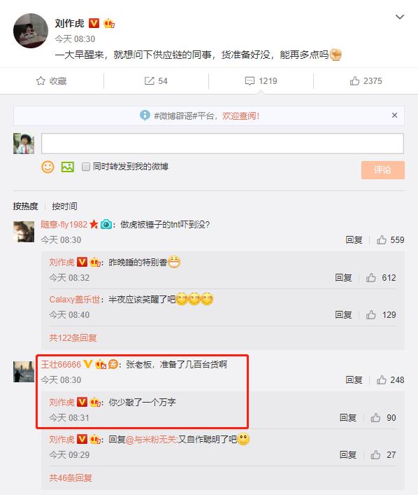 一加 6 明天正式发布:刘作虎称备货百万台 - 热点资讯 好物资讯 第1张