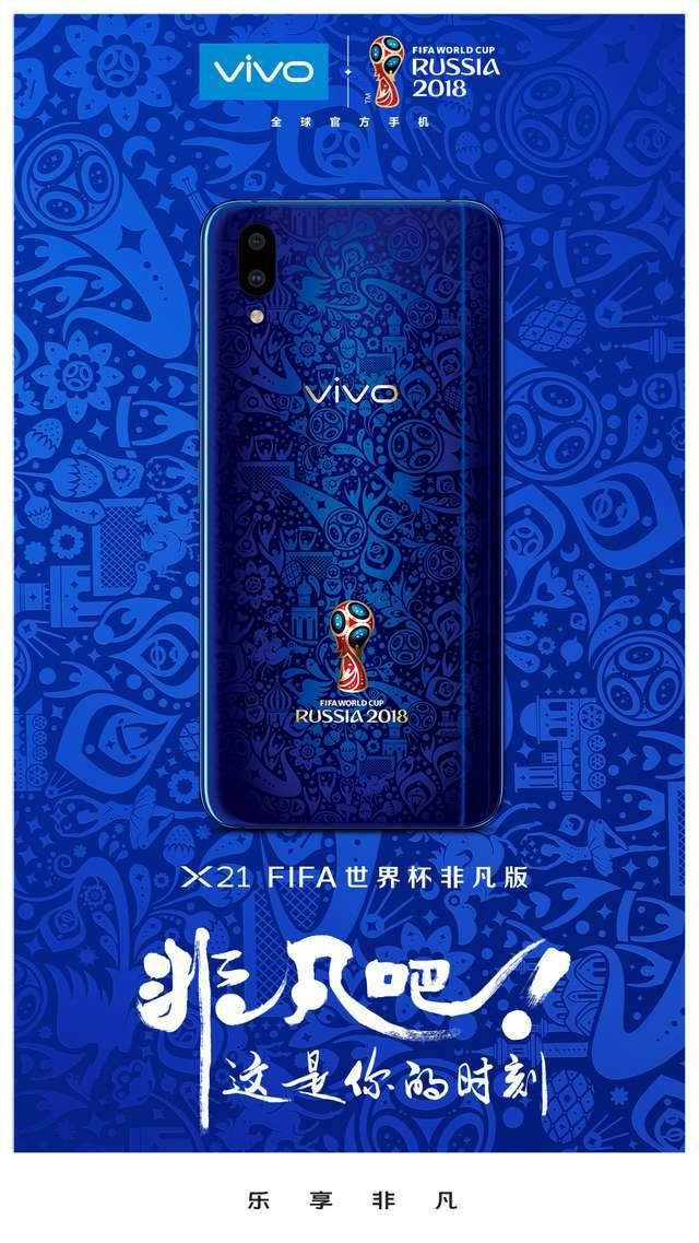 为世界杯进行预热!vivo发布X21世界杯定制版 - 热点资讯 好物资讯 第1张