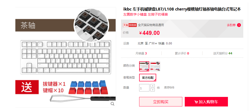 左撇子用户福音:ikbc 左手机械键盘全新上市 449元起 - 热点资讯 好物资讯 第3张