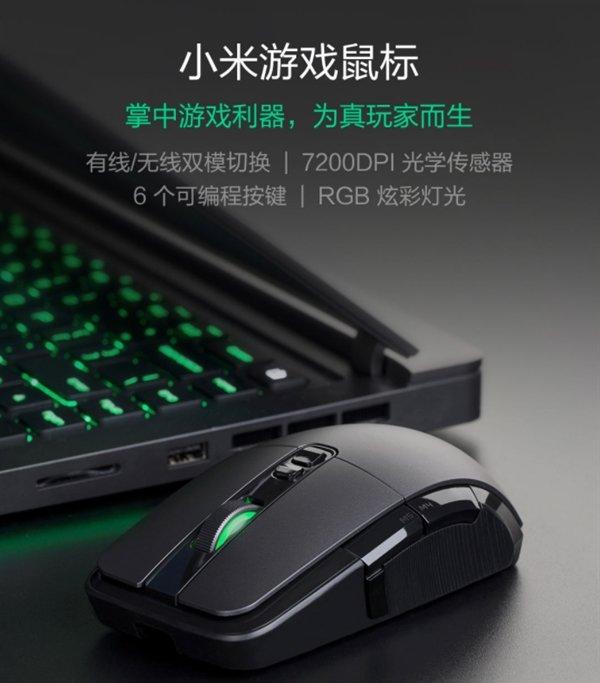 为真玩家而生:小米双模游戏鼠标正式开售 249元 - 热点资讯