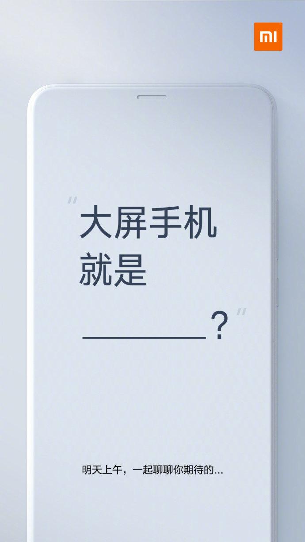 tài 大大大!小米Max3 正式宣布:7月19日晚发布 – 热点资讯 _经典曝光-苏宁优评网