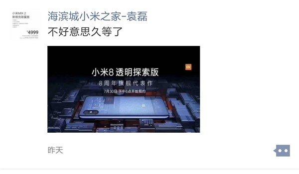 小米手机产品市场总监暗示:小米8透明探索版即将到来 - 热点资讯