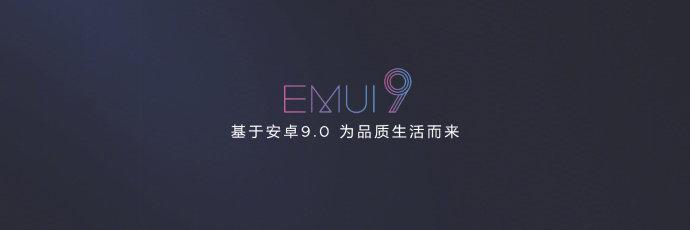 华为/荣耀EMUI 9.0第二批内测机型出炉,看看有没有你 - 热点资讯