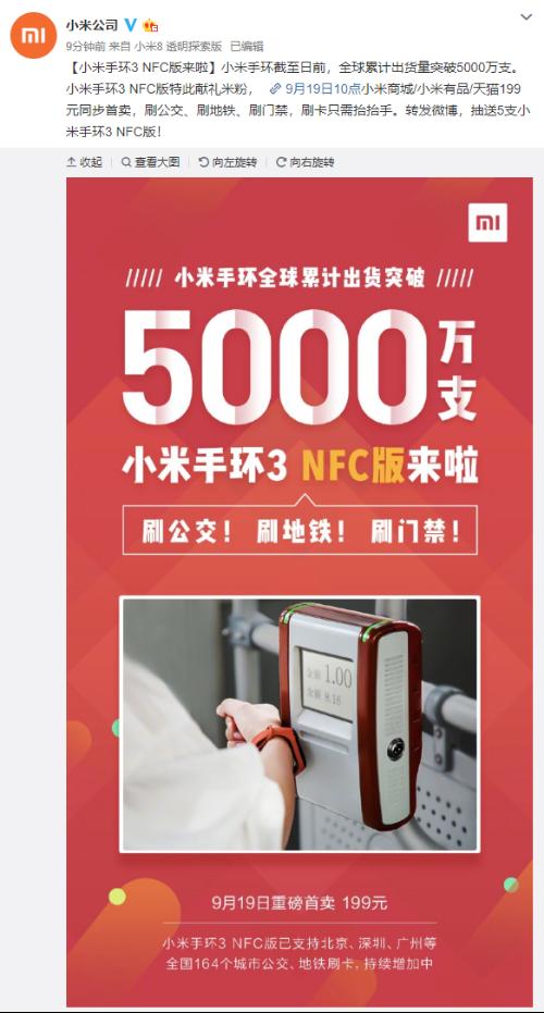 小米手环3 NFC版199元正式开售 手环产品总销量超5000W - 热点资讯