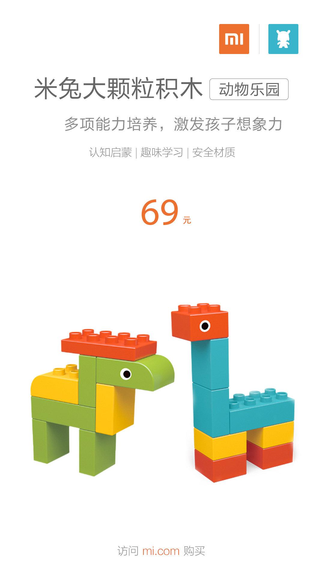 61粒装仅售69元,米兔大颗粒积木动物乐园发布 - 热点资讯