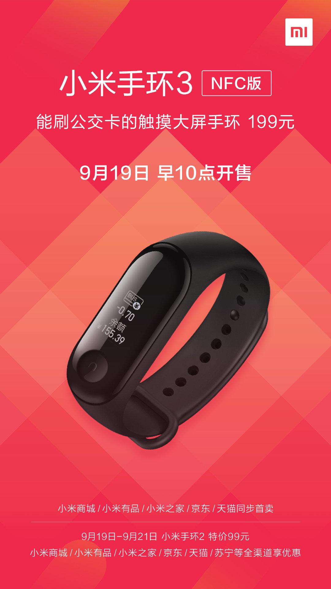 所有手机的最强补丁!小米手环3 NFC版明日开售:199元 - 热点资讯