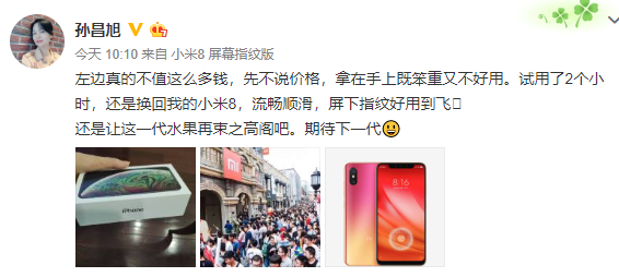 小米孙昌旭:iPhone XS 系列不值这么多钱 - 热点资讯