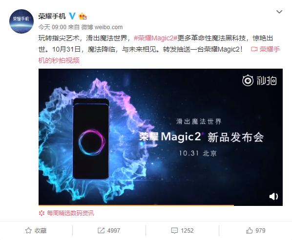 荣耀Magic 2官方宣传视频:后置三摄,双面玻璃设计 - 热点资讯