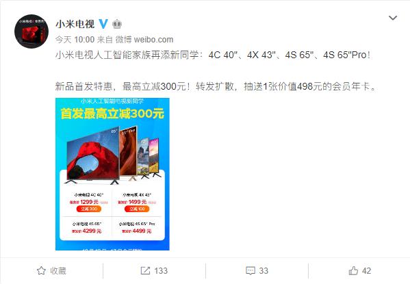 小米电视发布四款新品,售价1299元起 - 热点资讯