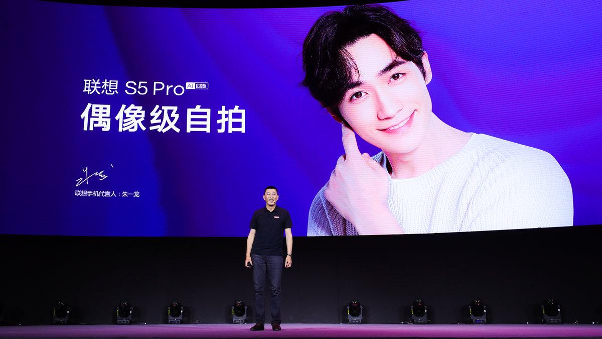 联想S5 Pro等五款新机发布,魅力四摄打造偶像级自拍 - 热点资讯