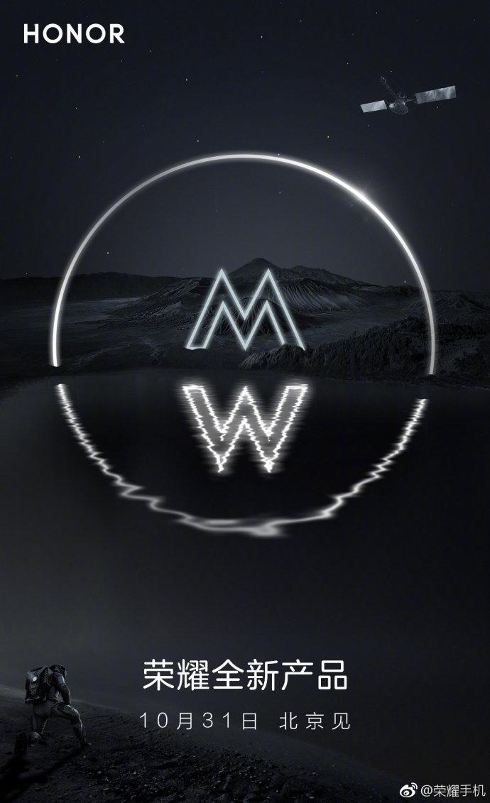 荣耀Honor Watch官方公布:10月31日与Magic 2携手亮相 - 热点资讯