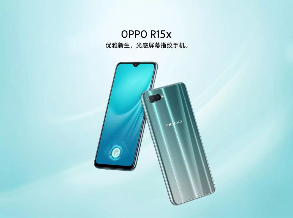 旧瓶装新酒?OPPO R15x开启预售:光感屏幕指纹 - 热点资讯