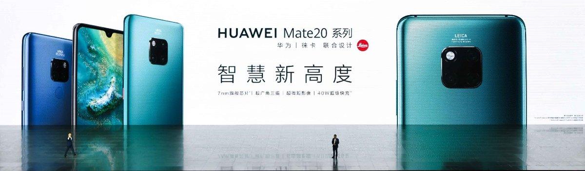 年度旗舰华为Mate 20系列国内发布 售价3999元起 - 热点资讯