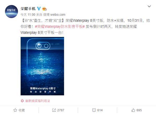 荣耀将发布8英寸版本Waterplay防水平板:双摄加持 - 热点资讯