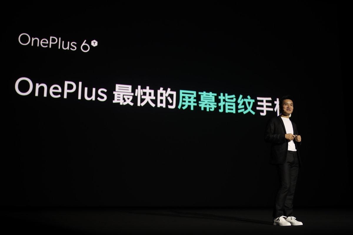 【力皮西】一加6T国内亮相 刘作虎称一加成全球旗舰机市场核心品牌
