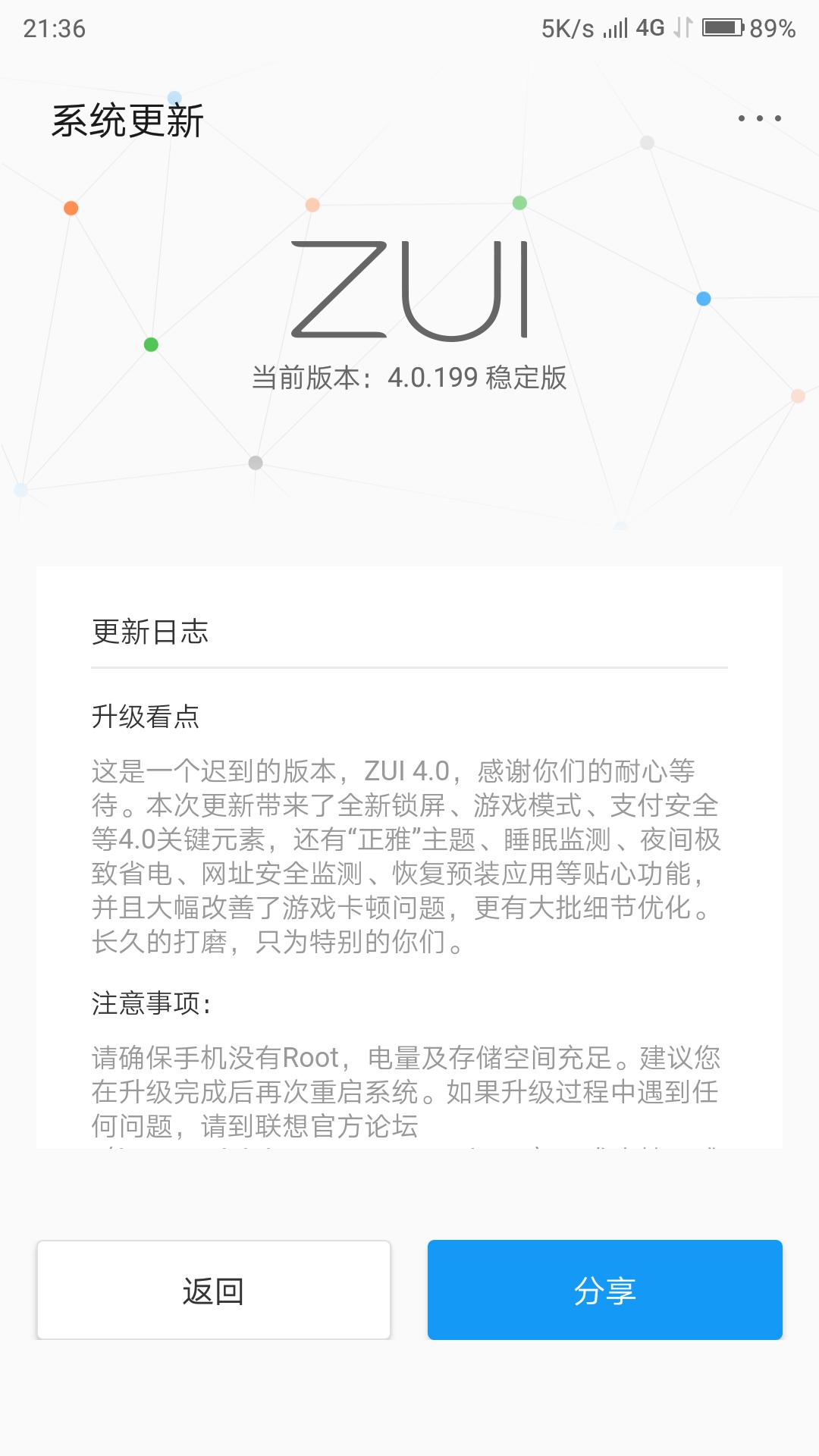 被放弃但不被遗忘,ZUK Z2正式推送ZUI 4.0更新 - 热点资讯