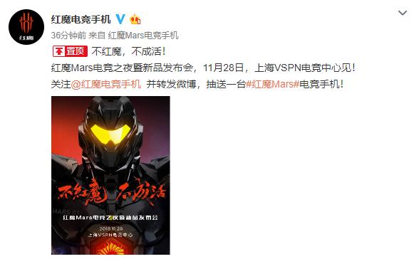 努比亚红魔Mars电竞手机来了,11月28日上海见 - 热点资讯