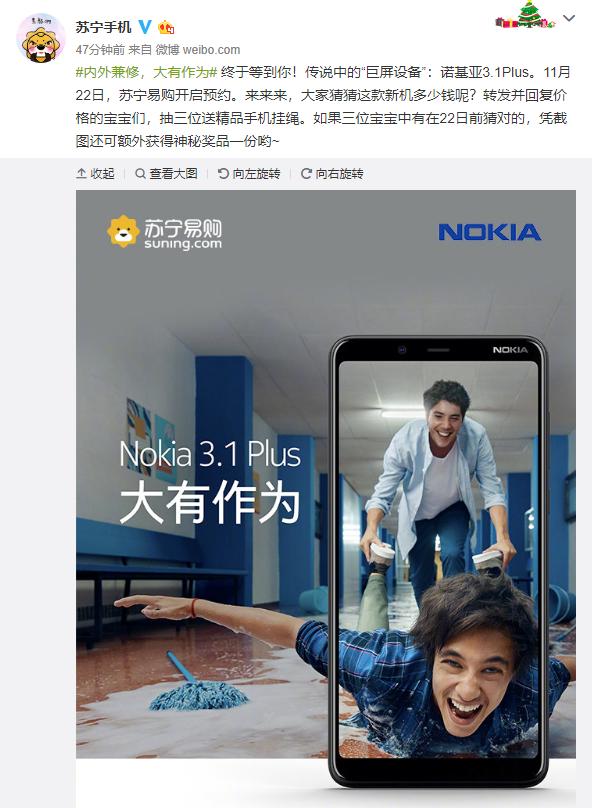 配置感人:诺基亚3.1 Plus即将登陆中国 - 热点资讯
