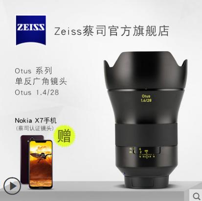 蔡司送诺基亚 X7,不过你要先买一颗三万块的镜头 - 热点资讯