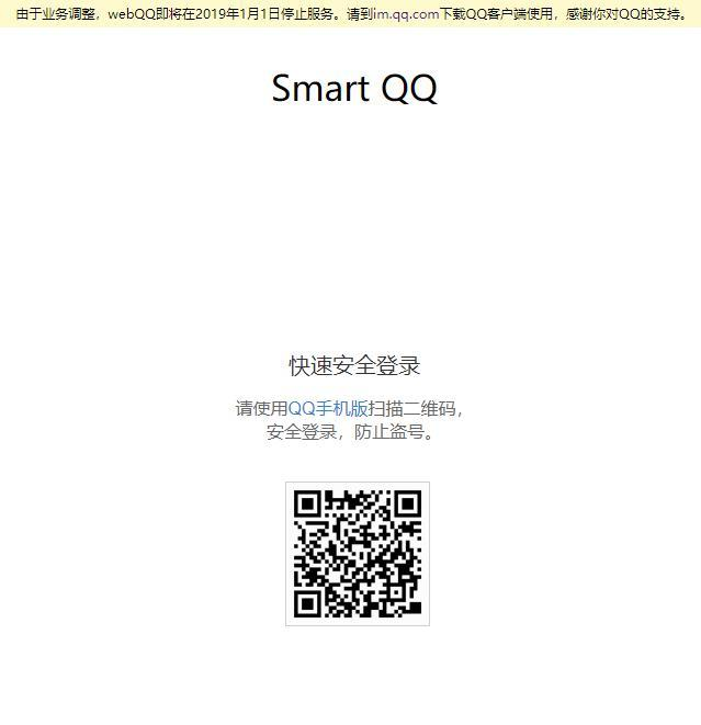 后会无期:腾讯宣布 Web QQ 将于明年 1 月 1 日下线 - 热点资讯