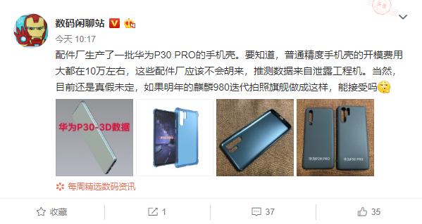 华为P30 Pro手机壳曝光?或采用四摄+双闪设计 - 热点资讯