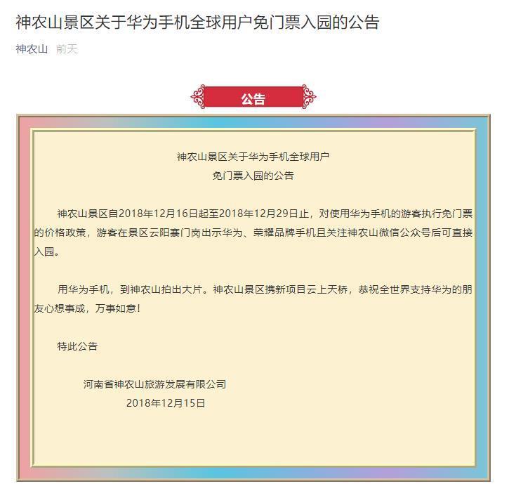 华为 / 荣耀手机用户福利:河南一5A景区宣布对其免票 - 热点资讯