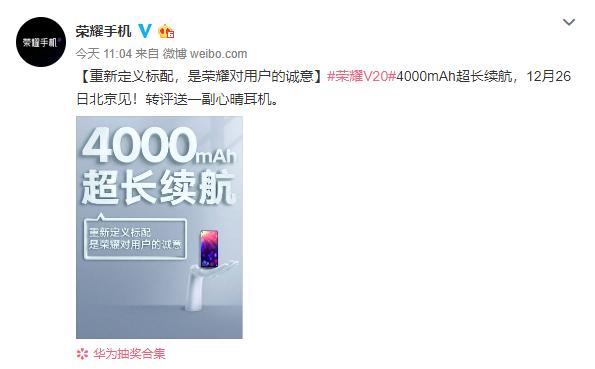 荣耀V20 再曝细节,4000mAh大电池12月26日发布 - 热点资讯