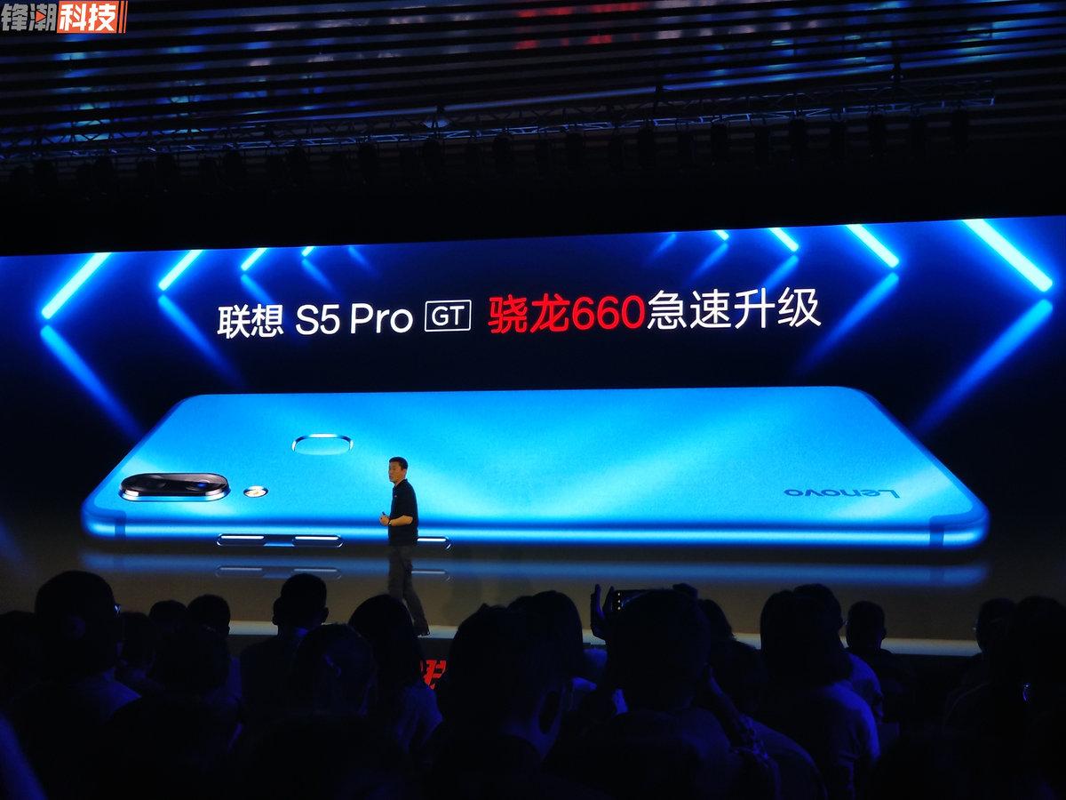 骁龙 660 加持:联想 S5 Pro GT 版发布 - 热点资讯