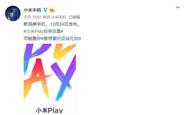"""小米暗示新机 play 将配水滴屏,还""""轻到极致""""? - 热点资讯"""