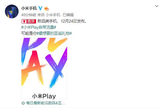 小米又一重磅新机!小米 Play 12月24日发布 - 热点资讯