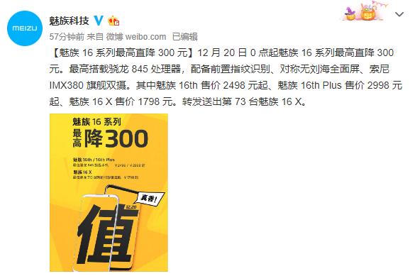 买不到的手机竟然降价!魅族16 系列最高降价300元 - 热点资讯