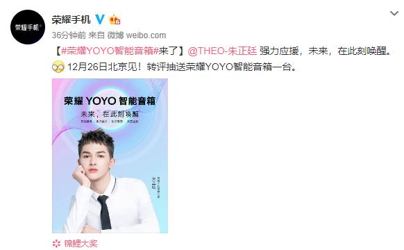 荣耀 YOYO 智能音箱来了,12月26日发布 - 热点资讯