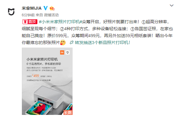众筹价499元!小米照片打印机发布:无线打印+自动覆膜 - 热点资讯