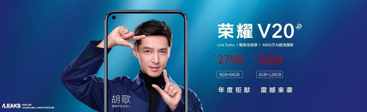 疑似荣耀 V20 售价曝光:2799 元起 - 热点资讯