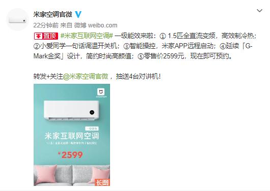 尝鲜价2499元!米家互联网空调发布:一级能效+制冷/热 - 热点资讯
