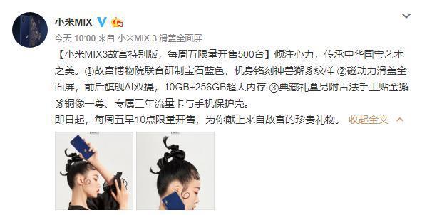 真抢购:小米MIX 3 故宫特别版每周限量 500 台 - 热点资讯