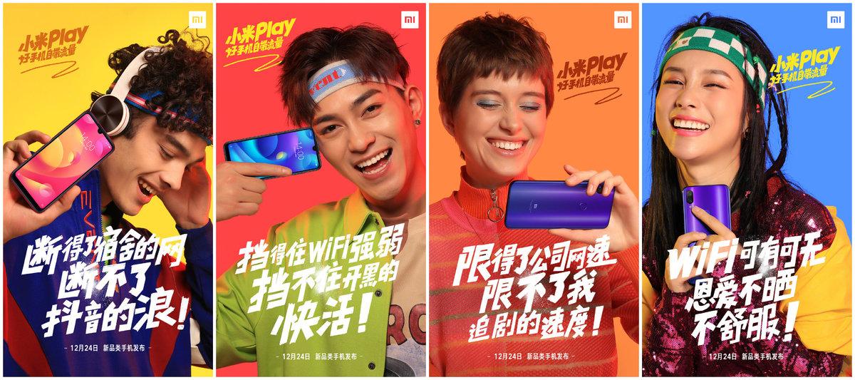 """小米Play包装盒曝光:""""自带流量""""其实是一年免费上网 - 热点资讯"""