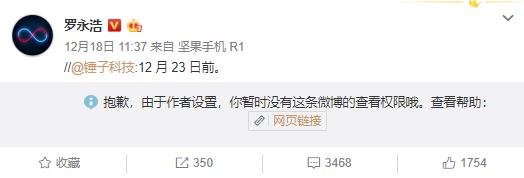 """爆料人声明,罗永浩卸任锤子科技CEO消息""""不实"""" - 热点资讯"""