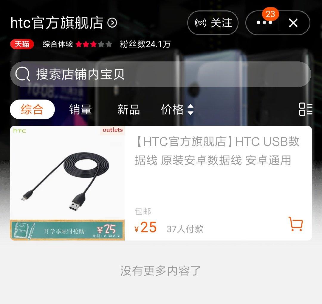 HTC 退出大陆市场?官方辟谣:手机下架系店铺运营调整 - 热点资讯