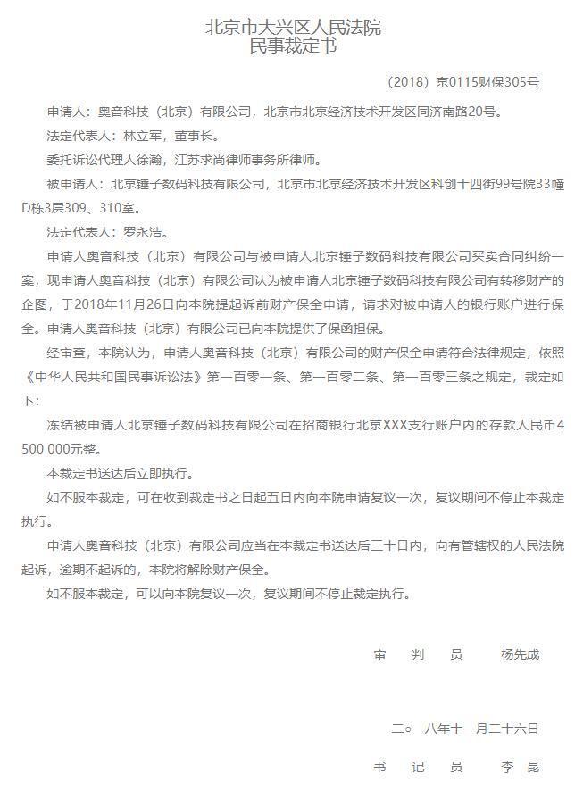 锤子科技 450 万存款、罗永浩股权相继被冻结 - 热点资讯