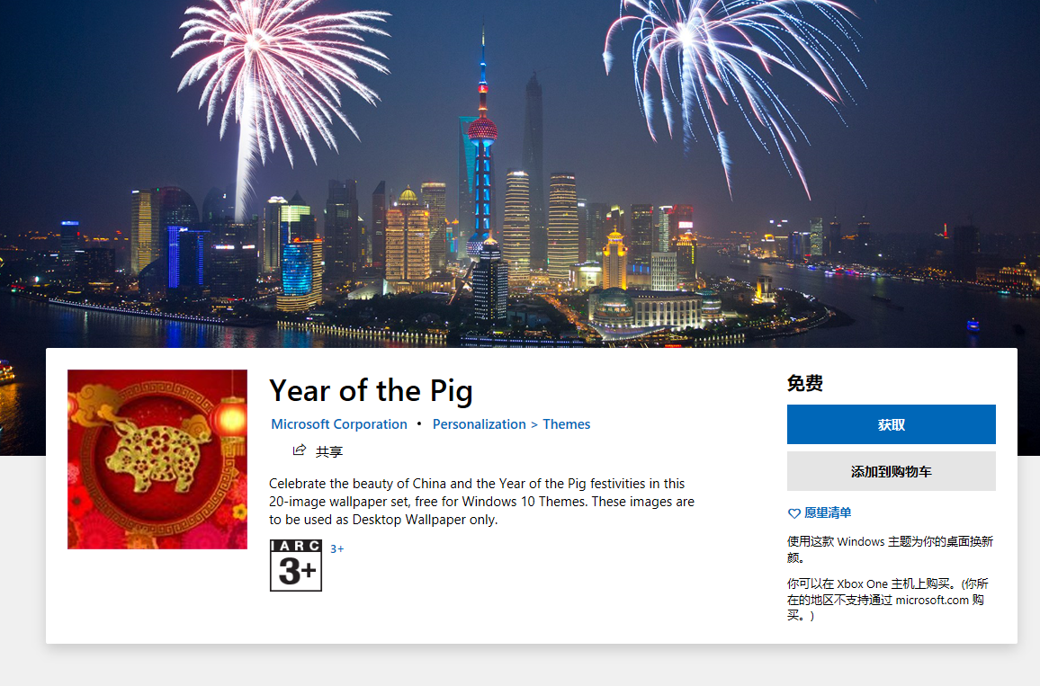 20张免费中国风壁纸!微软上线猪年主题 - 热点资讯