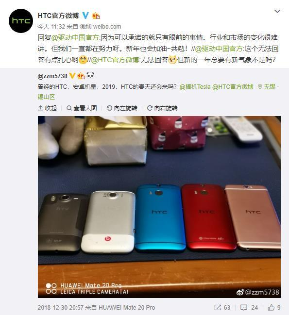 HTC的春天还会来吗?官方:无法回答 - 热点资讯