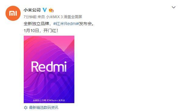 红米成独立品牌,将于10号发首款手机:4800万像素 - 热点资讯