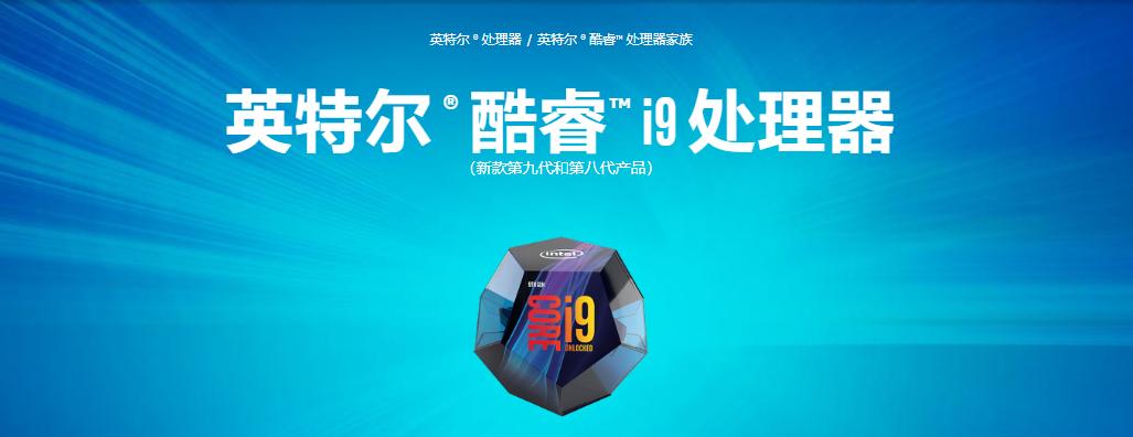 英特尔最新处理器1月上市,性能略有提升 - 热点资讯