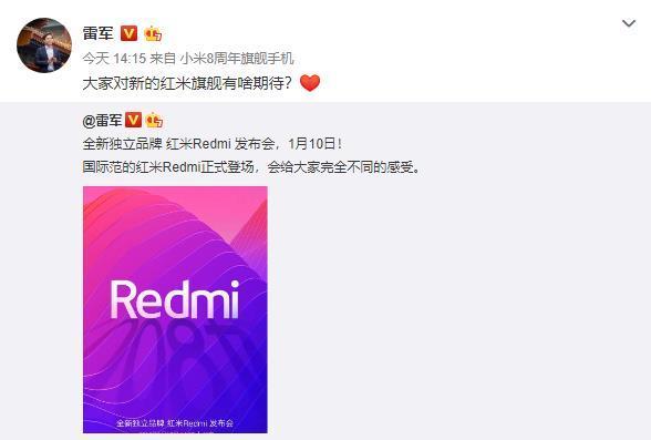 雷军在微博曝光红米新机:旗舰 + 耳机孔 + 一定现货 - 热点资讯